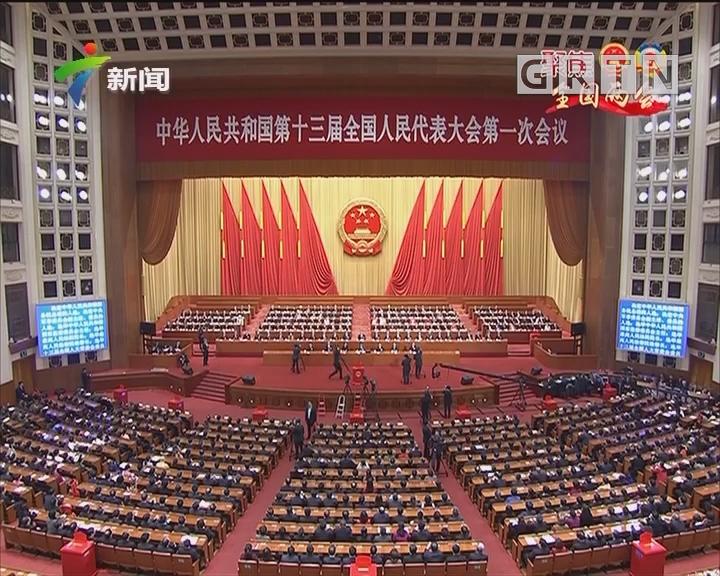 全国两会:十三届全国人大一次会议举行第六次全体会议