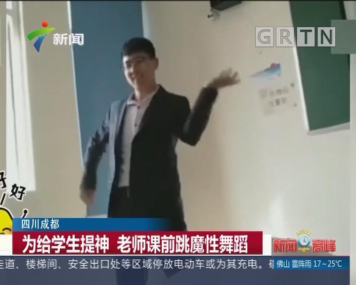 四川成都:为给学生提神 老师课前跳魔性舞蹈