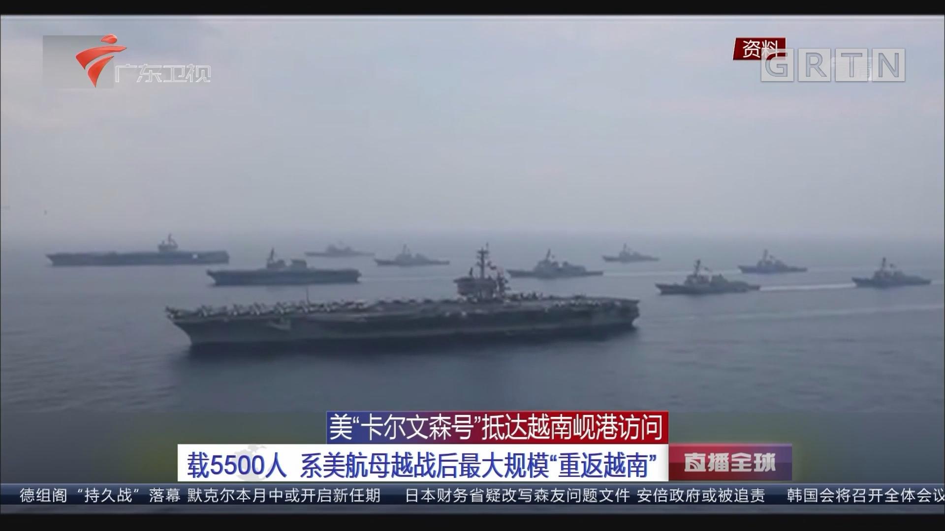 """美""""卡尔文森号""""抵达越南岘港访问:载5500人 系美航母越战后最大规模""""重返越南"""""""