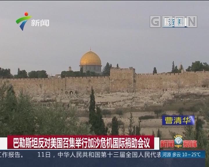 巴勒斯坦反对美国召集举行加沙危机国际捐助会议