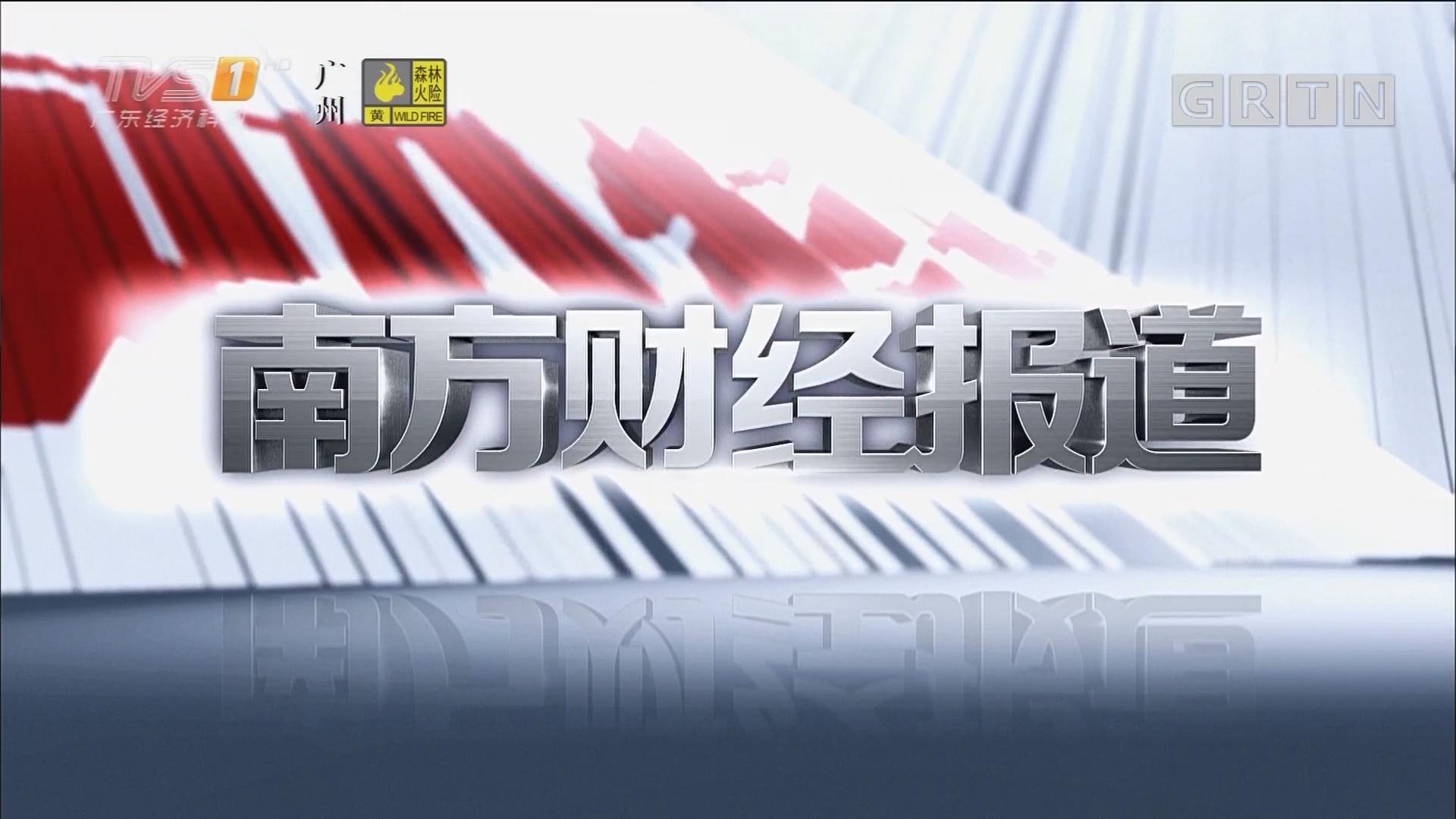 [HD][2018-03-14]南方财经报道:广东代表团举行全体会议审议监察法草案 李希马兴瑞李玉妹等代表发言
