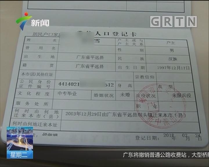 梅州梅县:男生名字像女生 生活工作困扰多