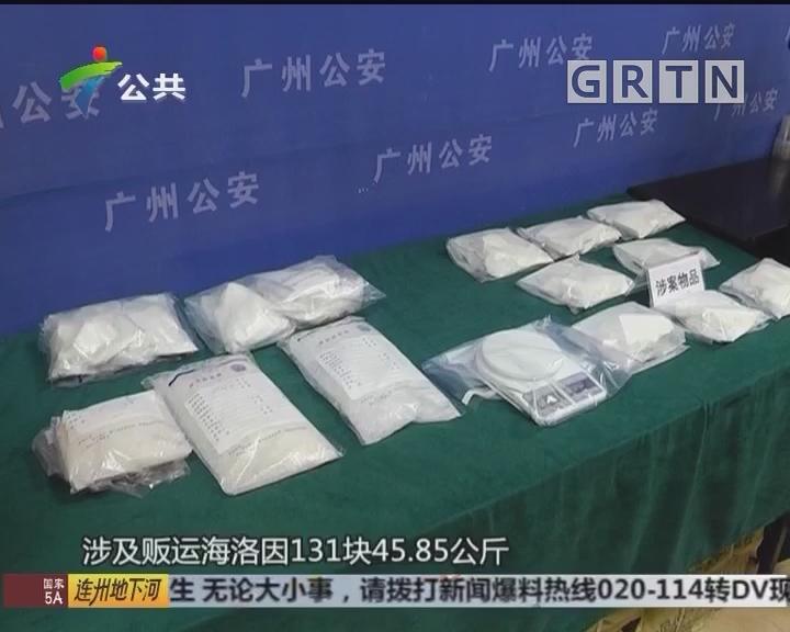 广州钦州警方联合出击 摧毁特大贩毒网络