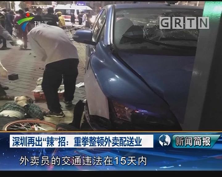 """深圳再出""""辣""""招:重拳整顿外卖配送业"""