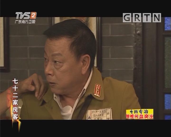 [2018-03-18]七十二家房客:国军(三)