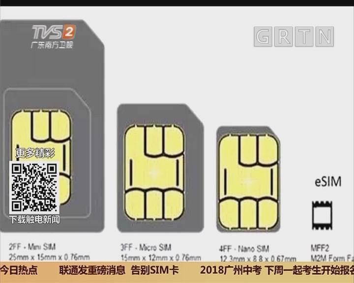 联通启动eSIM:SIM卡内嵌 上网打电话不再是手机专属!