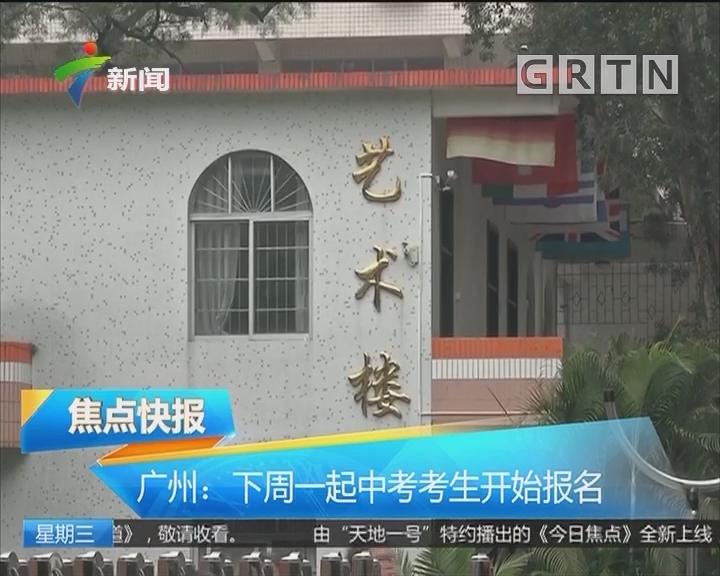 广州:下周一起中考考生开始报名
