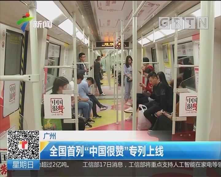 """广州:全国首例""""中国很赞""""上线"""