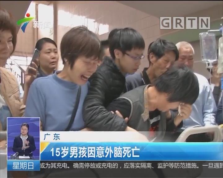 广东:15岁男孩因意外脑死亡