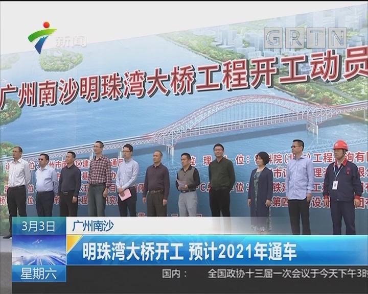 广州南沙:明珠湾大桥开工 预计2021年通车