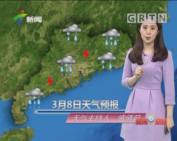 20180308天气预报