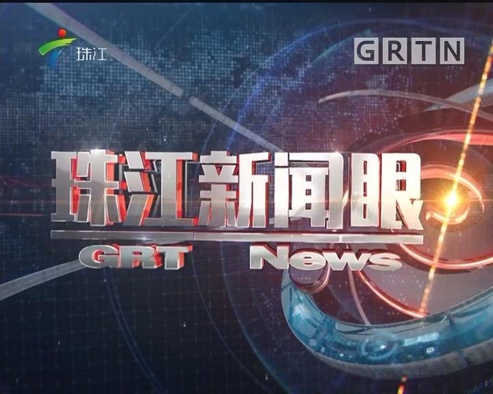 [2018-03-13]珠江新闻眼:国务院组成部门调整