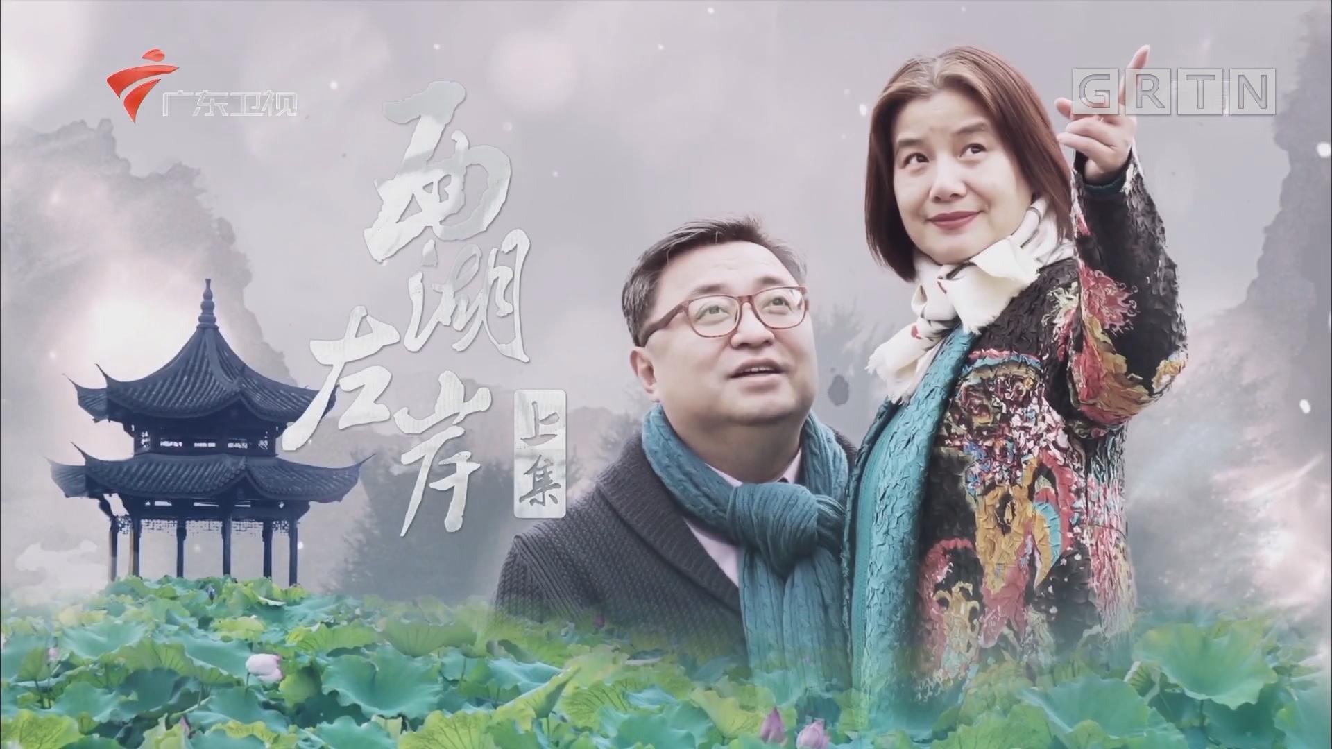 [HD][2018-03-05]中国梦·创新动力:西湖左岸(上集)