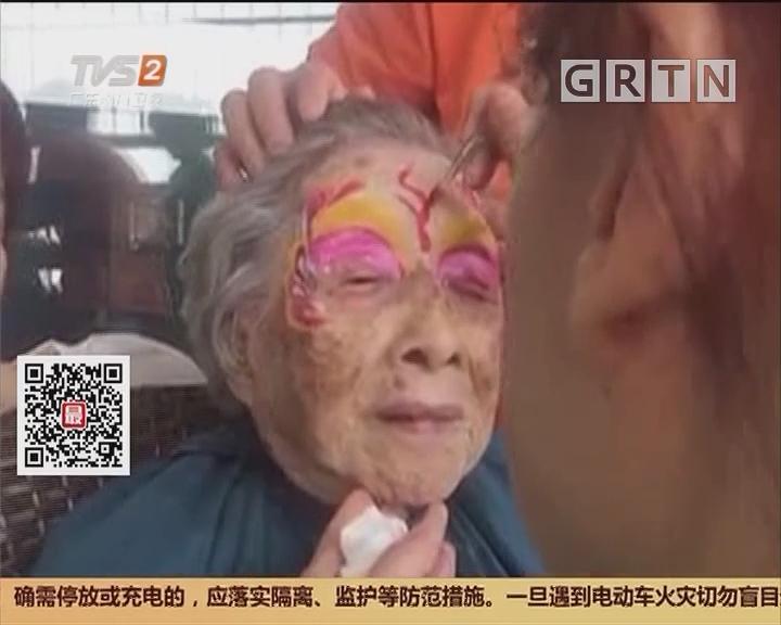 广州番禺:94岁婆婆的心愿 烫发化个舞台妆