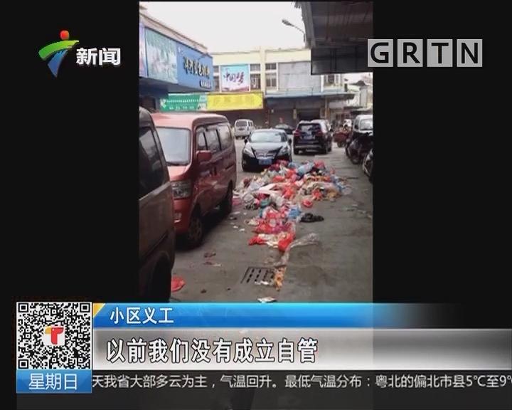 """佛山南海:不满意物业服务 业主""""众筹自管"""""""