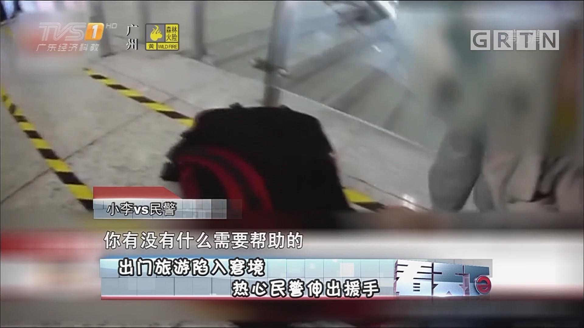 [HD][2018-03-14]看天下:出门旅游陷入窘境 热心民警伸出援手