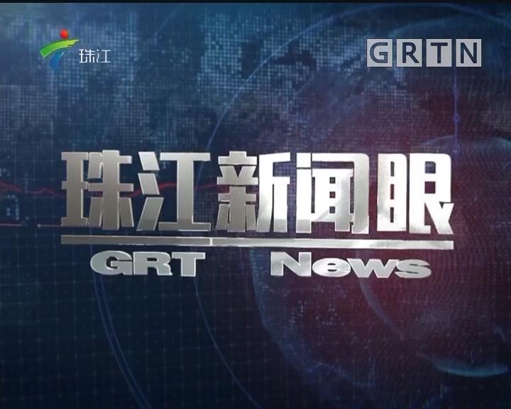 [2018-03-09]珠江新闻眼:十三届全国人大一次会议举行第二次全体会议