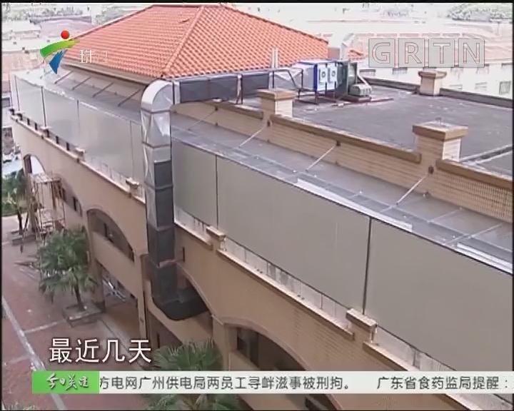 顺德:风机噪音扰民 涉事餐馆:将会整改