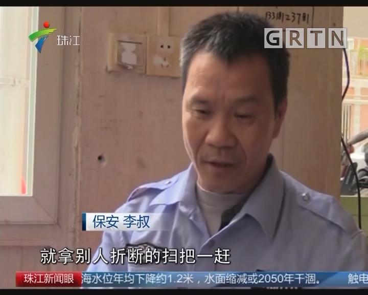 梅州:保安驱狗被咬 住户自发捐款