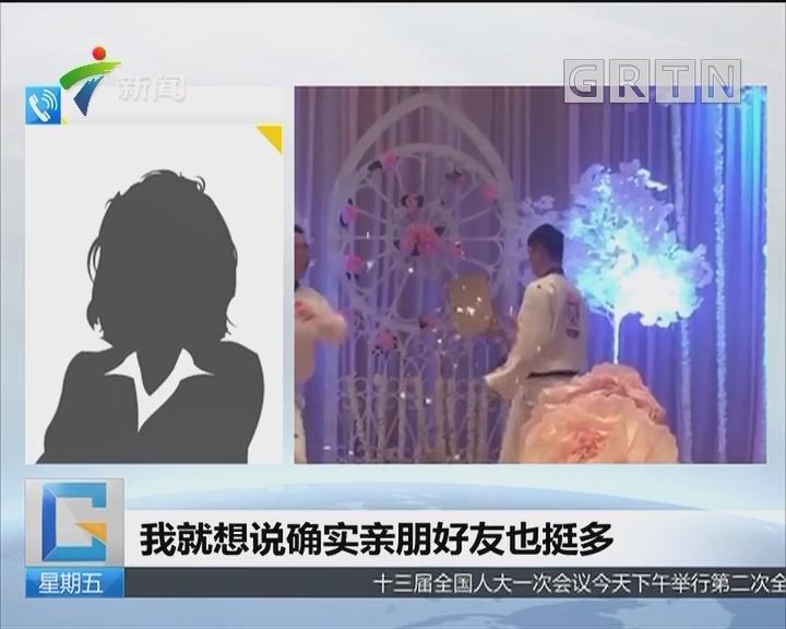深圳:新郎表演飞踢 新娘手劈木板
