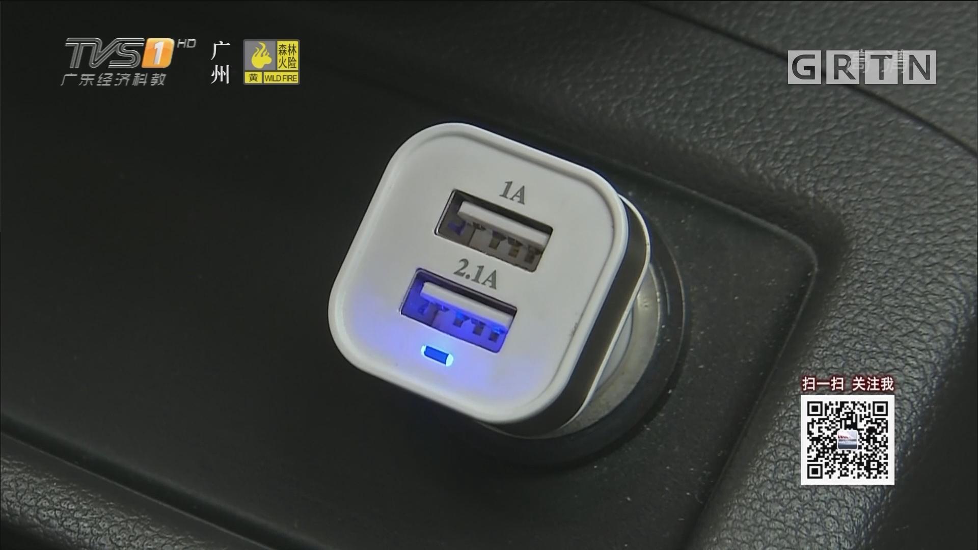 车内充电越充越少?型号不匹配!