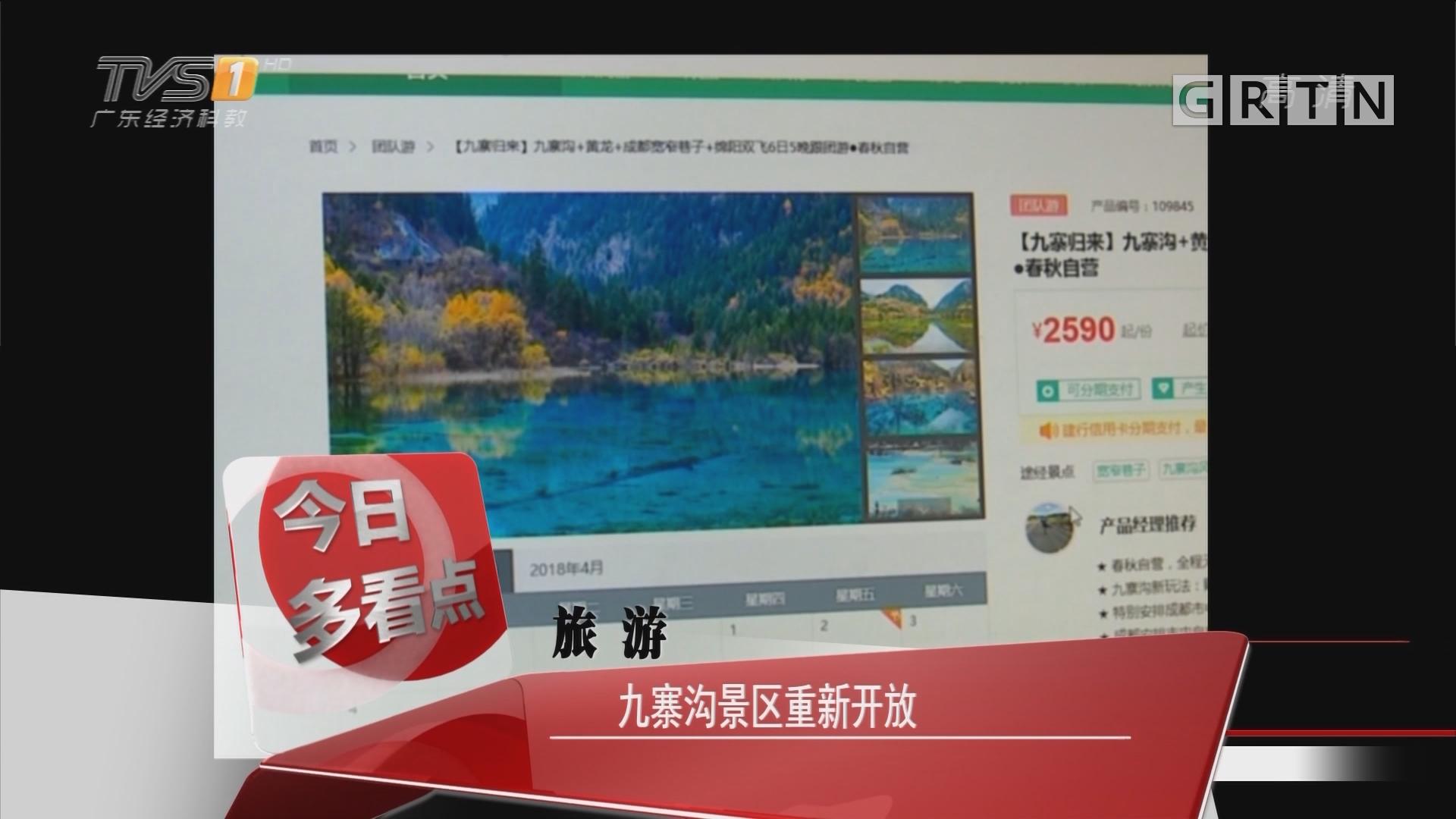 旅游:九寨沟景区重新开放