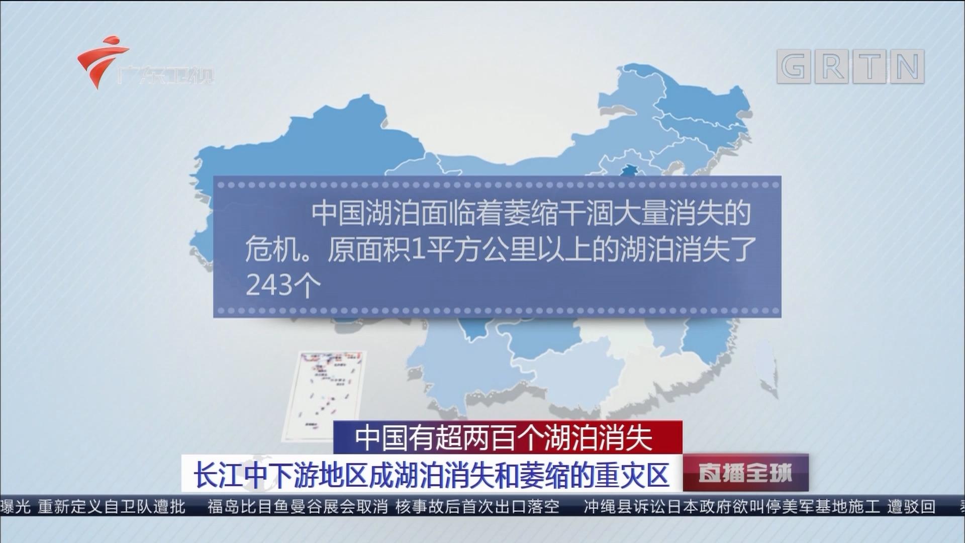 中国有超两百个湖泊消失:长江中下游地区成湖泊消失和萎缩的重灾区