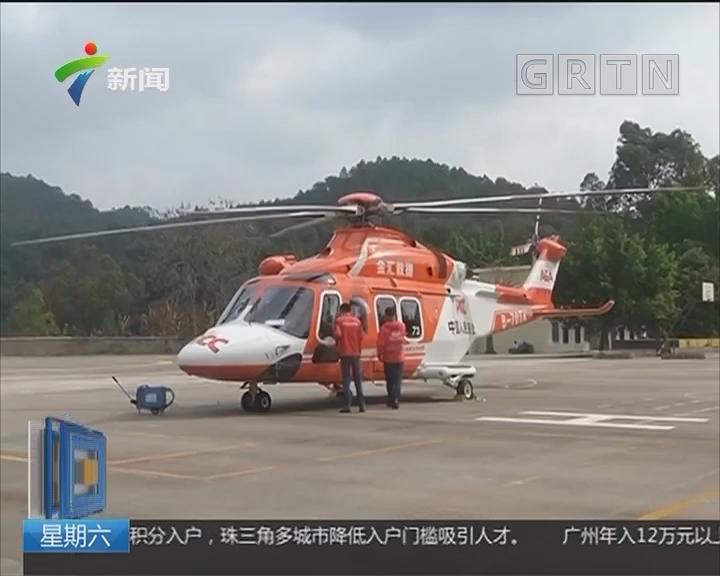 韶关:直升机义务救援 为重病人转危为安