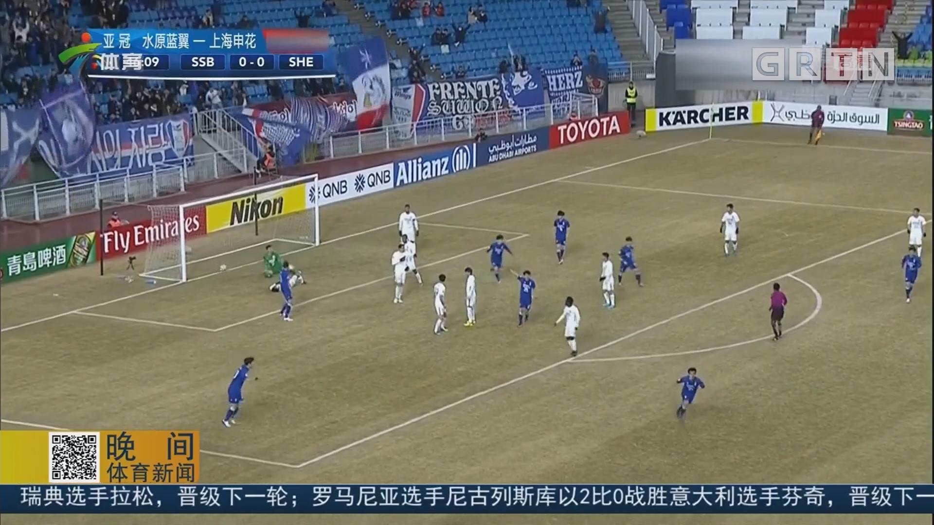 亚冠小组赛H组 上海申花逼平水原3连平排名第3