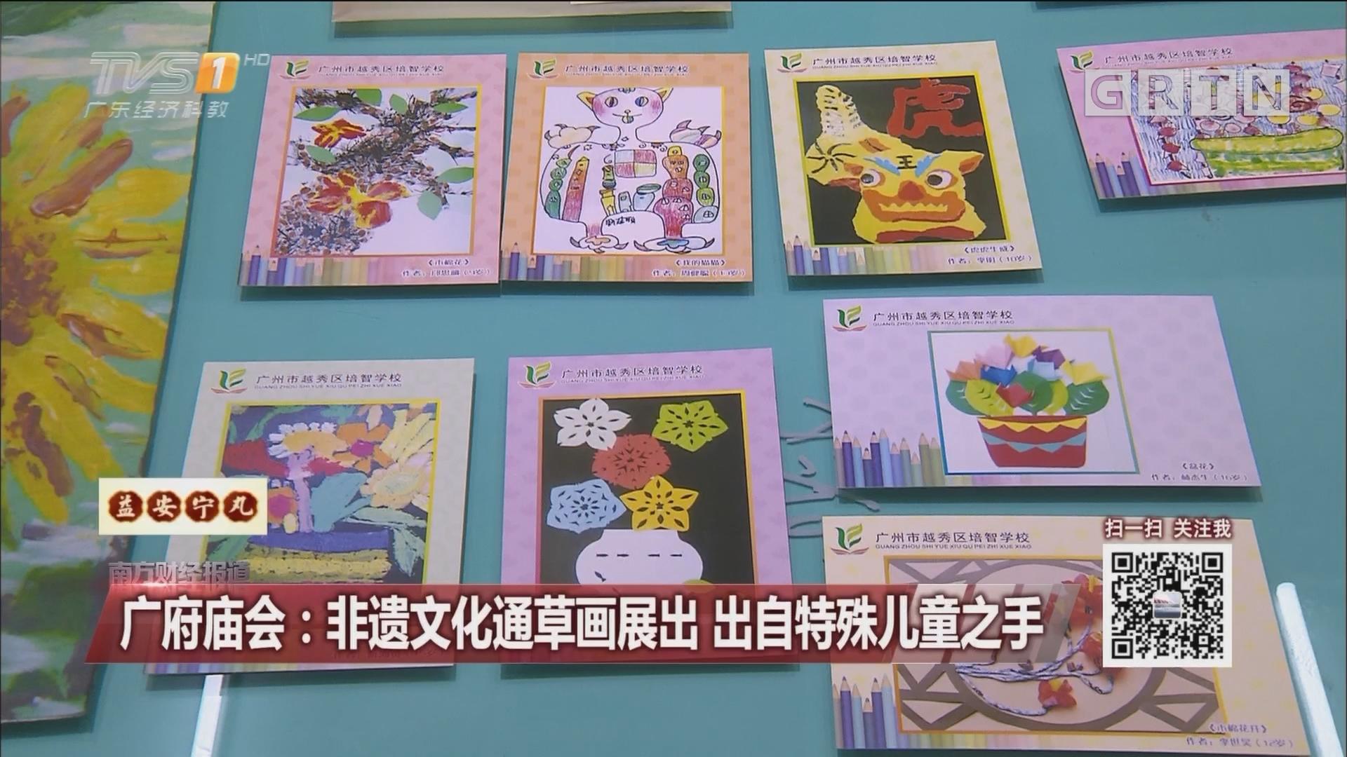 广府庙会:非遗文化通草画展出 出自特殊儿童之手