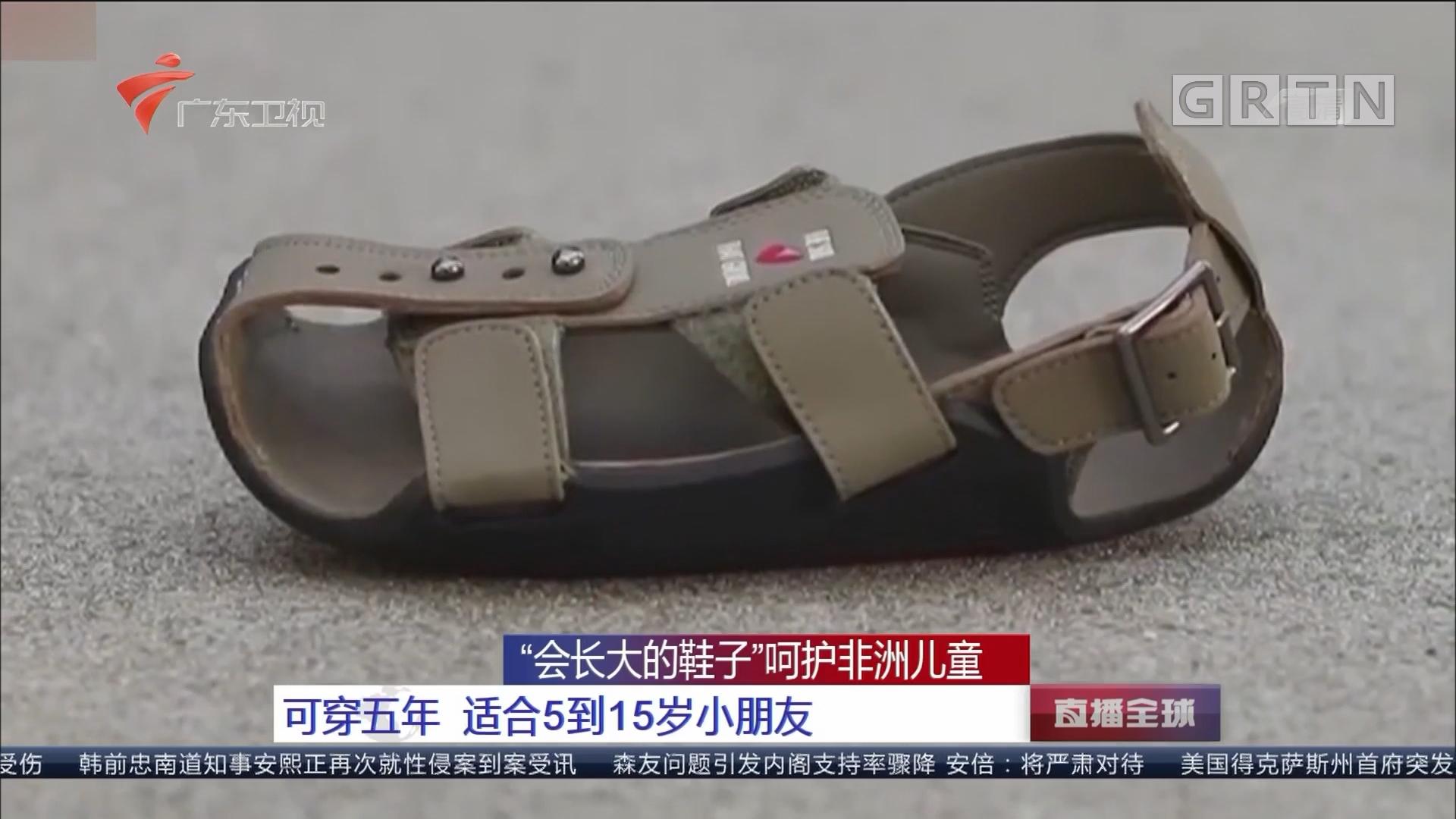 """""""会长大的鞋子""""呵护非洲儿童:可穿5年 适合5到15岁小朋友"""