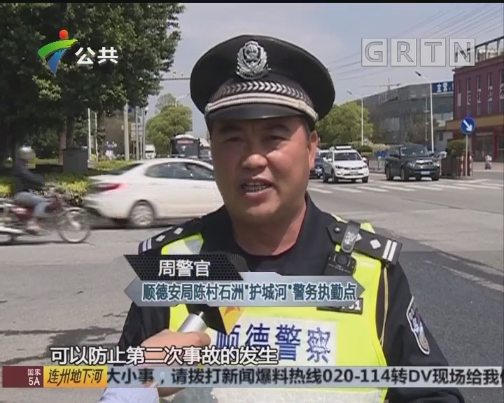 市民遇车祸横卧路中 巡查民警救助脱险