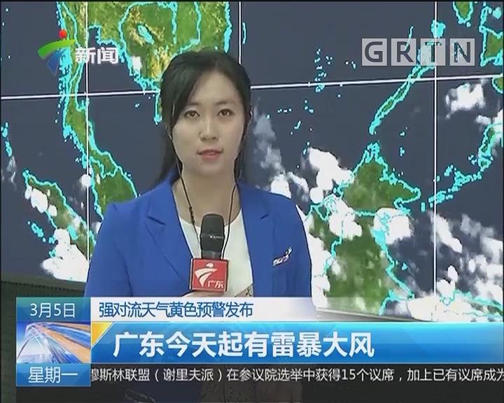 强对流天气黄色预警发布:广东今天起有雷暴大风