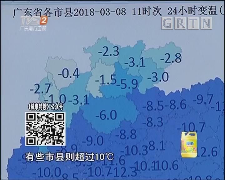 广州气温骤降 明天还会更冷