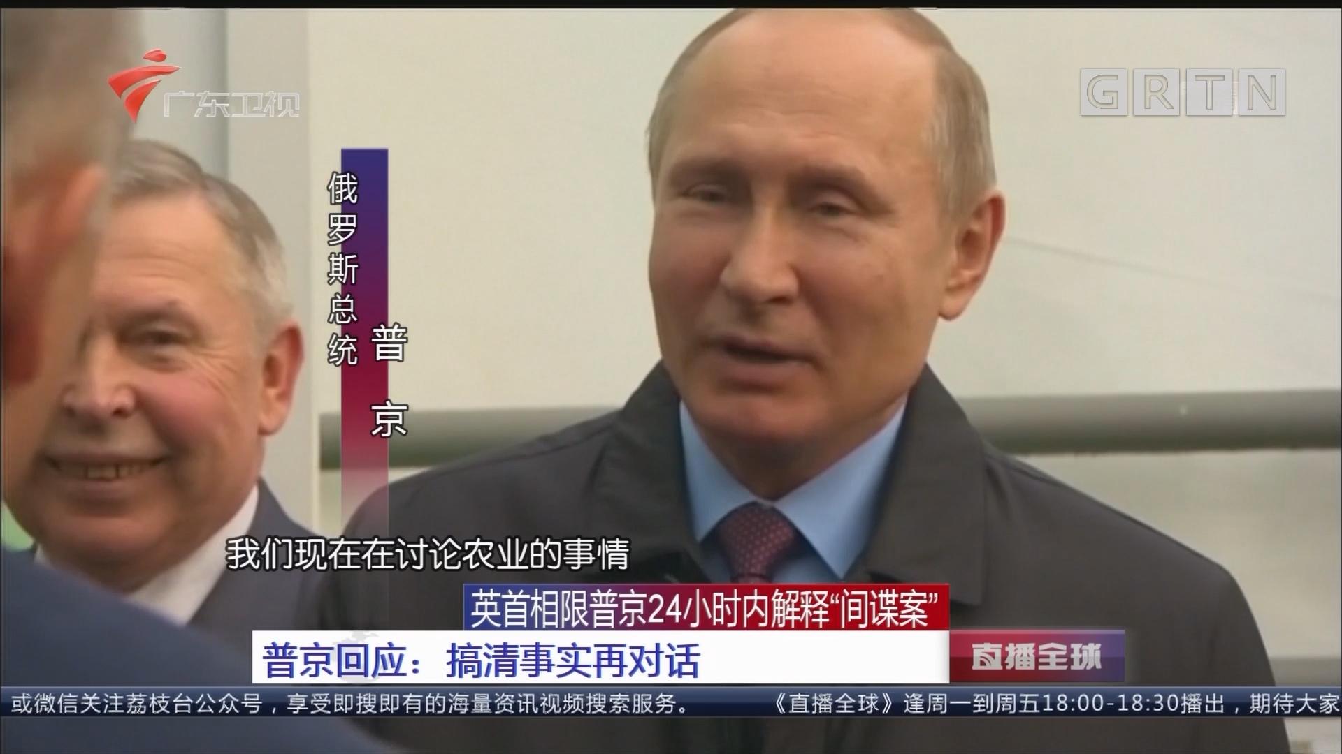 """英首相限普京24小时内解释""""间谍案"""" 普京回应:搞清事实再对话"""