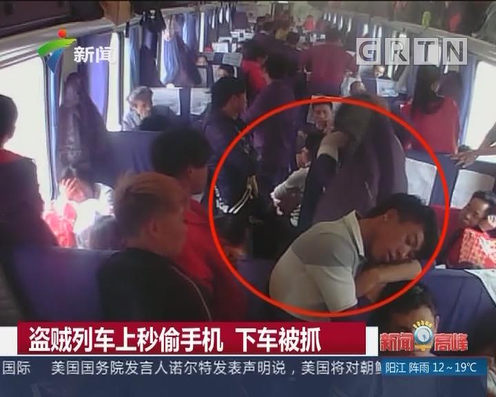盗贼列车上秒偷手机 下车被抓