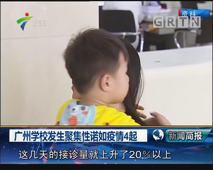 广州学校发生聚集性诺如疫情4起