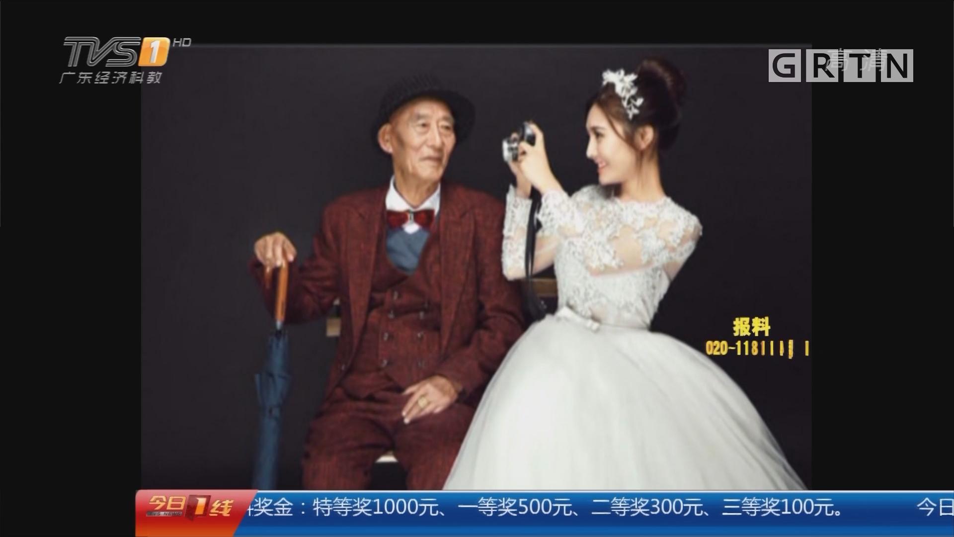 四川成都:90后女孩和87岁爷爷拍婚纱照