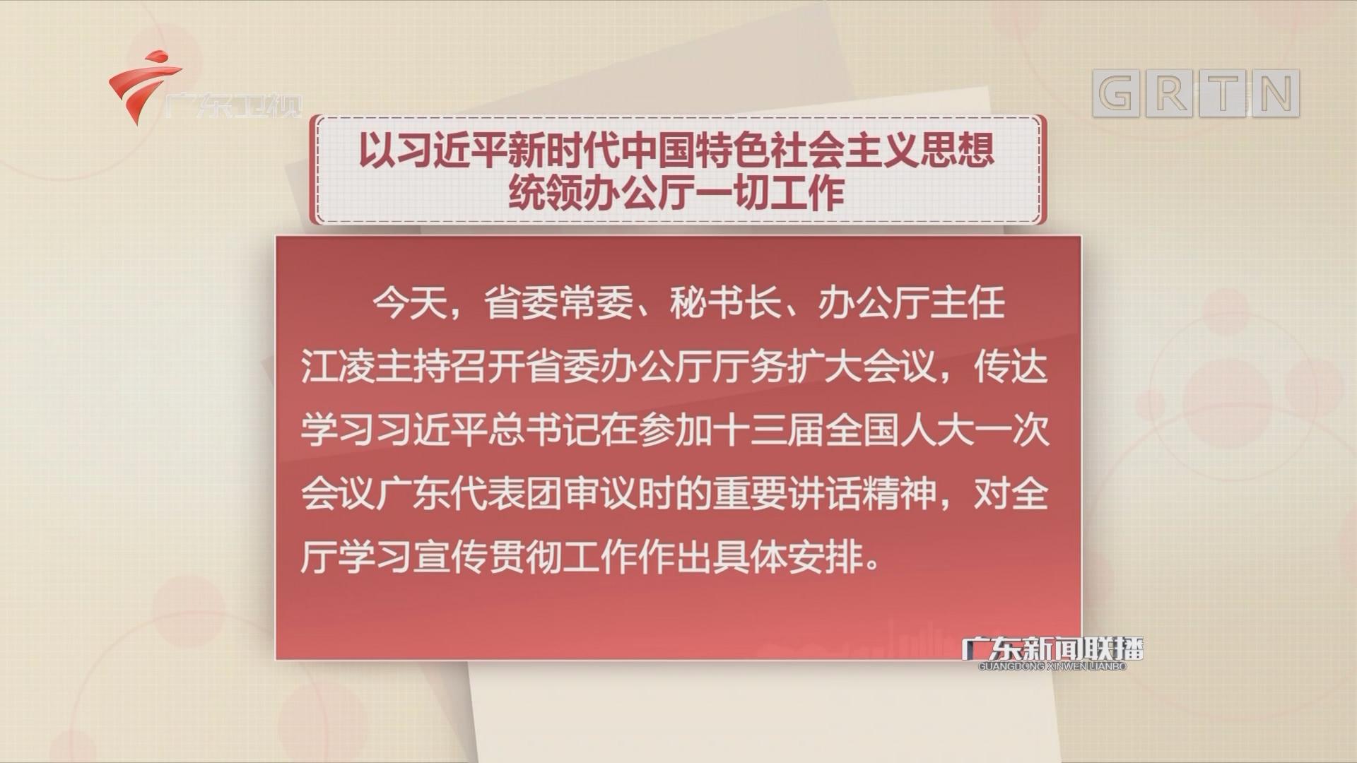 以习近平新时代中国特色社会主义思想统领办公厅一切工作