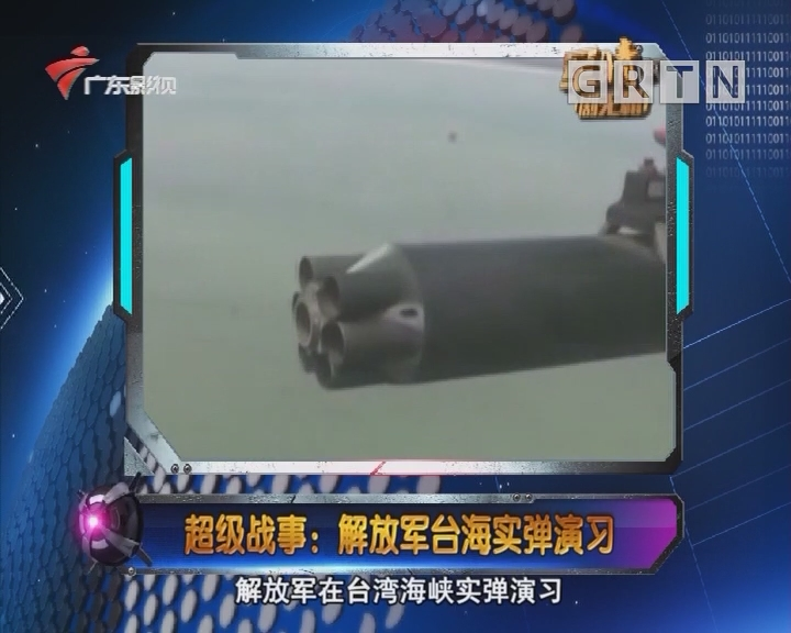 [2018-04-23]军晴剧无霸:超级战事:解放军台海实弹演习