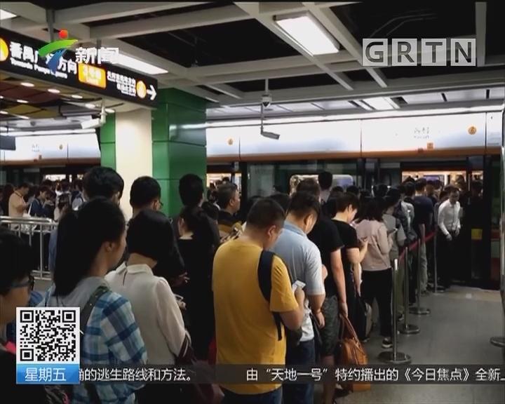 广州:记者体验早高峰最挤地铁线