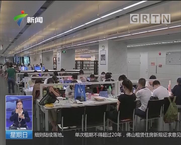 广州:进图书馆馆人数首破2000万人次