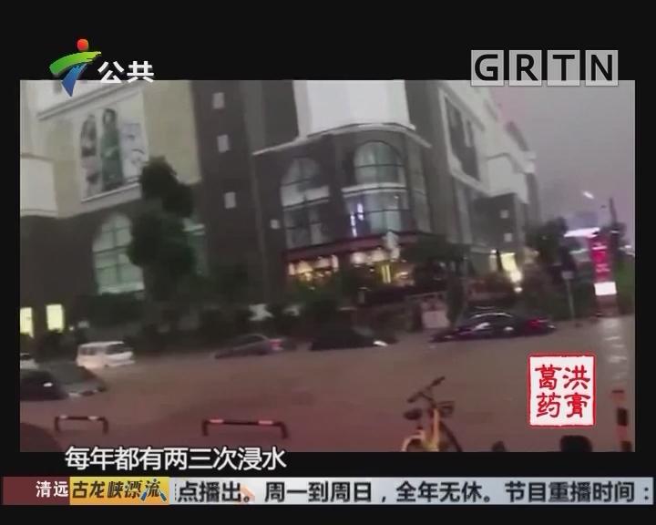 """东莞:暴雨致多处水浸 车主吐槽""""在开船"""""""