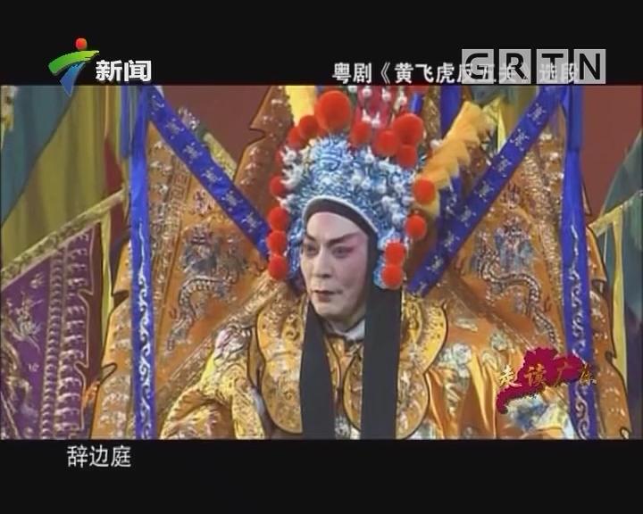 [2018-04-01]走读广东:粤剧守望者
