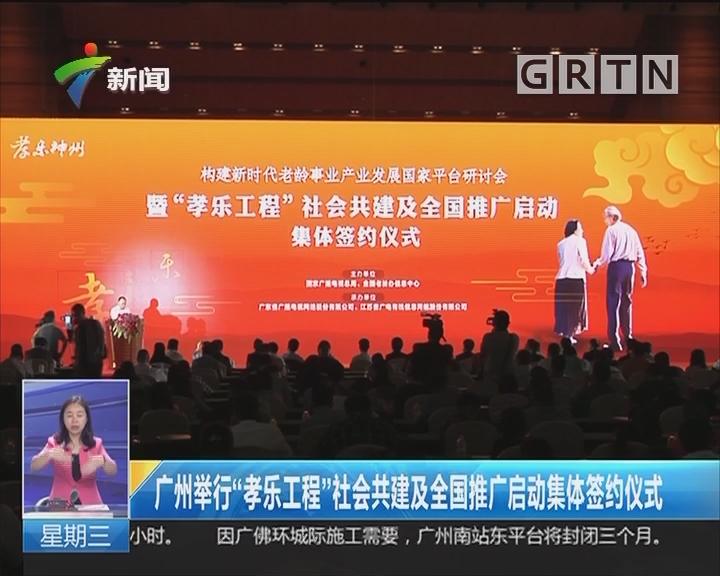 """广州举行""""孝乐工程""""社会共建及全国推广启动集体签约仪式"""