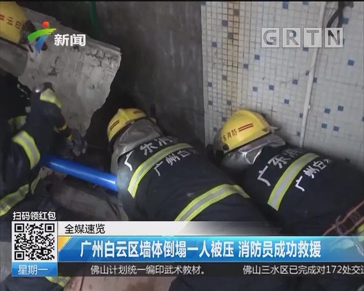 广州白云区墙体倒塌一人被压 消防员成功救援