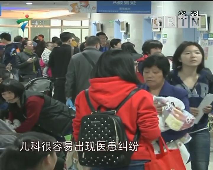 广州:下月起提高儿科诊疗价格
