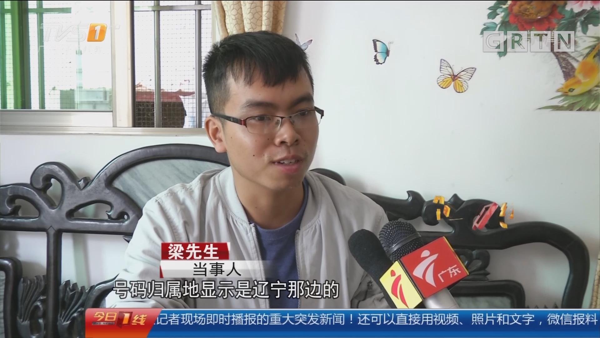 广州花都区:日接300通骚扰电话 因前同事太缺德?