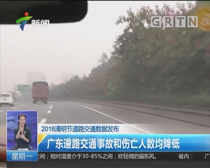 2018清明节道路交通数据发布:广东道路交通事故和伤亡人数均降低
