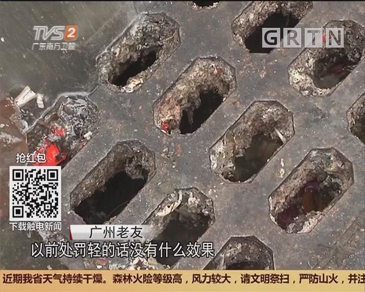 """广州:""""清心鸡""""食肆乱排油污 致市政排水管网堵塞"""